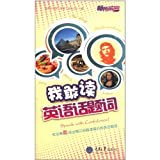 I Can Speak out English Coversation Words-(with CD) (Chinese Edition)