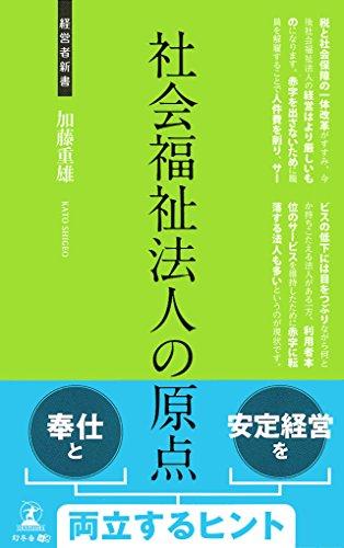 社会福祉法人の原点 (経営者新書)