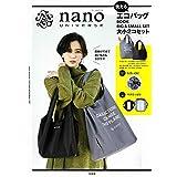 nano・universe 洗えるエコバッグ BOOK BIG & SMALL SET