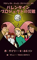 The Valentines Day Project Disaster Project Kids Adventures (Gazzas Guides) (Japanese Edition)