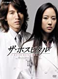 [DVD]ザ・ホスピタル DVD-BOX II