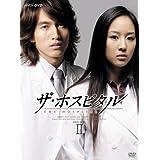 ザ・ホスピタル DVD-BOXII