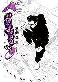 闇金ウシジマくん コミック 1-43巻セット