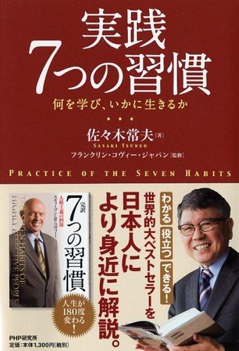 実践 7つの習慣 / 佐々木常夫