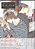 Keiko Nishi Drawings Art Book - Gold Silver Pearl
