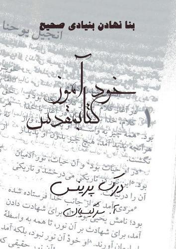 Self Study Bible Course -Farsi (Persian Edition)