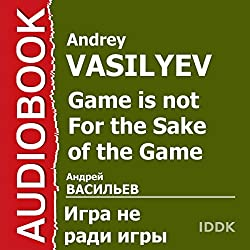 Game Is Not for the Sake of the Game [Russian Edition]