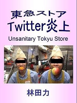 Unsanitary Tokyu Store (Japanese Edition) de [Hayashida Riki]