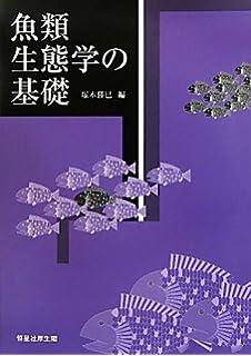 増補改訂版 魚類生理学の基礎 | ...