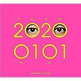 【店舗限定特典あり】20200101 (初回限定・観るBANG!)(シリコンブレスレット<Pink>)
