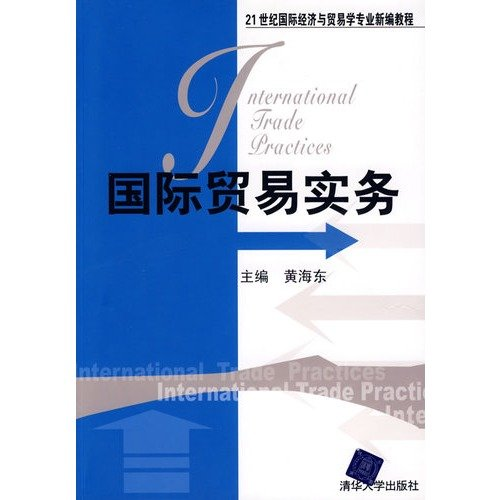 International Trade Practice