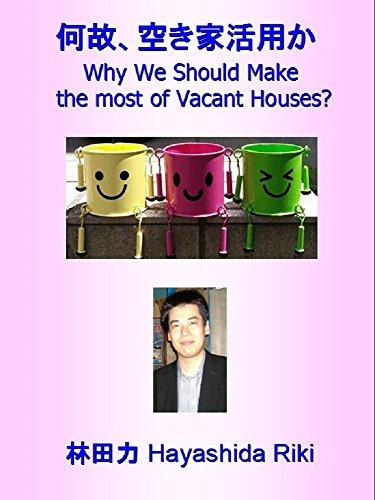 何故、空き家活用か