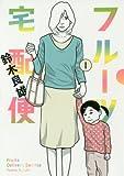 フルーツ宅配便 1 (ビッグコミックス)