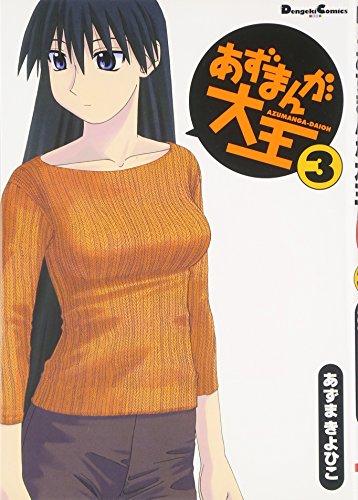 3 (Azumanga daiou) (in Japanese)