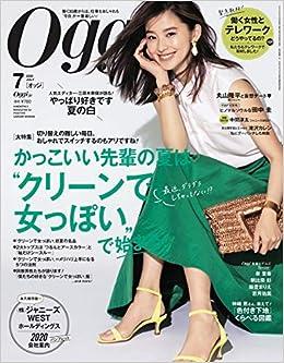 Oggi(オッジ) 2020年 07 月号 [雑誌] | |本 | 通販 | Amazon