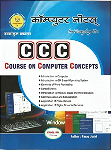 b612b765dd Buy CCC - Course on Computer Concepts (English) Book Online at Low ...