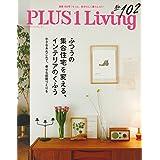 PLUS1 Living 2018年No.102 小さい表紙画像