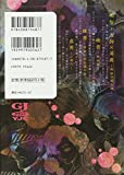 Edogawa Rampo Ijinkan 5 (Young Jump Comics) (2012) ISBN: 4088794877 [Japanese Import]