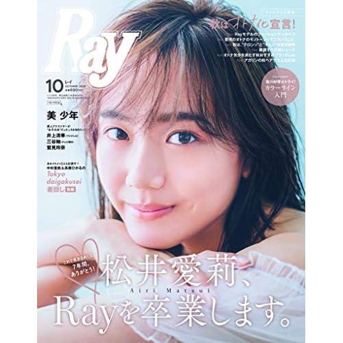 Ray 2020年10月号 表紙画像