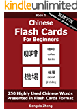 Chinese Flash Cards For Beginners: Book 1 - 250 Highly Used Chinese Words And Pinyin Organized By Themes [Traditional Chinese Edition]