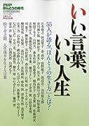 PHPほんとうの時代2009年10月号増刊 「いい人生」の幸福論 2009年 10月号 [雑誌]