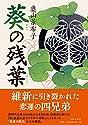 葵の残葉の商品画像