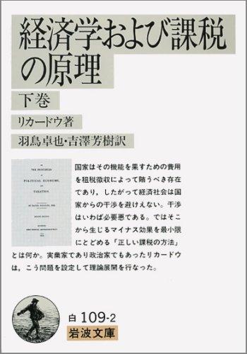 経済学および課税の原理 (下巻) (岩波文庫)