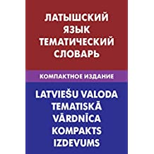 Латышский язык. Тематический словарь. Компактное издание. 10 000 слов: Latvian. Thematic Dictionary for Russians. Compact edition. 10 000 words (Russian Edition)