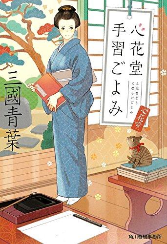 心花堂手習ごよみ (時代小説文庫)