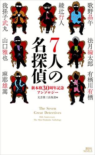 7人の名探偵 新本格30周年記念アンソロジー (講談社ノベルス)