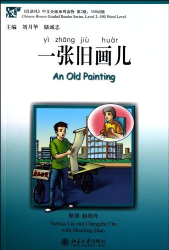 By liu yue hua . chu cheng zhi . An Old Painting (+1MP3-CD) (Chinese Edition) [Paperback]