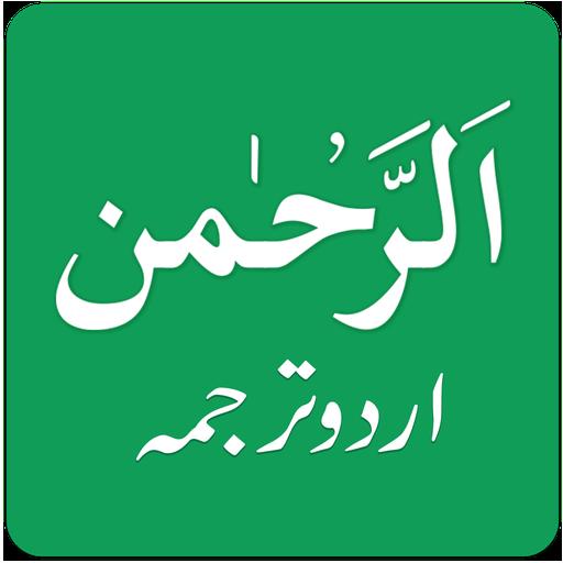 Amazon com: Surah Rahman Urdu Translation: Appstore for Android