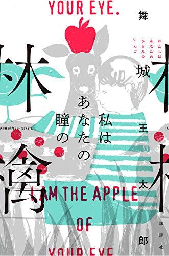私はあなたの瞳の林檎 +書き下ろし掌編(サイン入り)