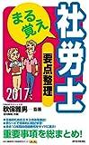 2017年版 まる覚え社労士 要点整理 (うかるぞ社労士シリーズ)