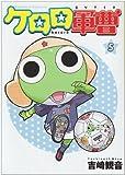 Keroro (5) (Kadokawa Comics Ace) (2002) ISBN: 4047134961 [Japanese Import]