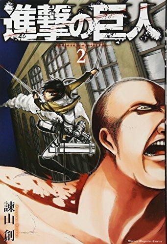 Attack on Titan, Volume 2 (Japanese Edition)