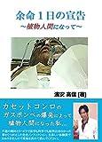 Yomei ititniti no senkoku shokubutu ningenn ni natte (Japanese Edition)
