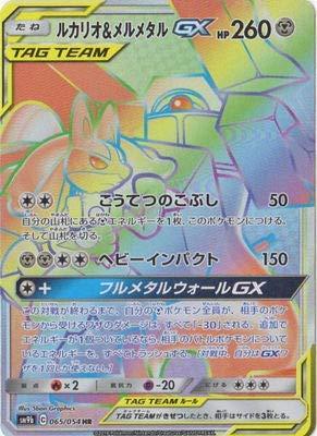 Amazon.com: Juego de cartas Pokemon PK-SM9b-065 Lucario ...