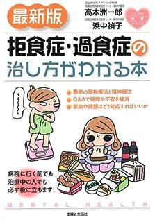 最新版 拒食症・過食症の治し方がわかる本 (こころの健康シリーズ) | 高木 洲一郎, 浜中 禎子 |本 | 通販 | Amazon