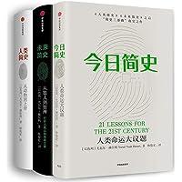 人类简史三部曲(套装共3册)(烧脑神书,颠覆你的世界观)