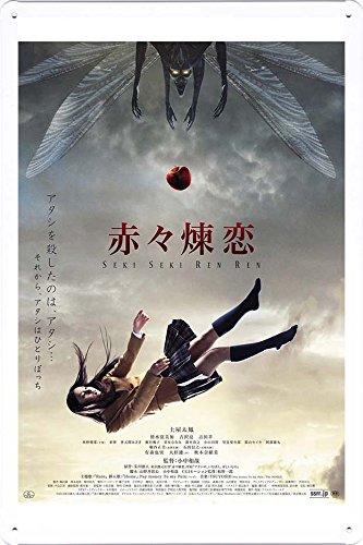 tin-poster-movie-film-sign-8x12-sekiseki-renren-produced-by-petpetpet