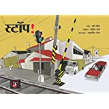 Stop (Hindi) (Railway Adventures for Middle Grade Readers Book 4)
