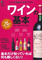 ワインの基本