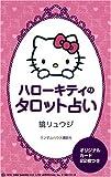 Hello Kitty Tarot Cards Book