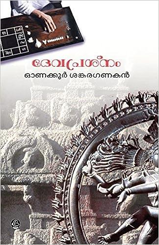 Buy Devaprashnam (Print On Demand) Book Online at Low Prices