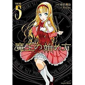 魔王の始め方 THE COMIC 5 (ヴァルキリーコミックス) [Kindle版]