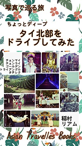 Travel on Photos Northan Thailand: Chiang Mai Chiang Rai Golden Triangle Trip on photo Asian Travellers Books (Japanese Edition)