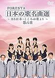 Foresta - Foresta Nihon No Uta Meikyoku Sen - Bs Nihon. Kokoro No Uta Yori - Vol.6 (2DVDS) [Japan DVD] BNDB-52