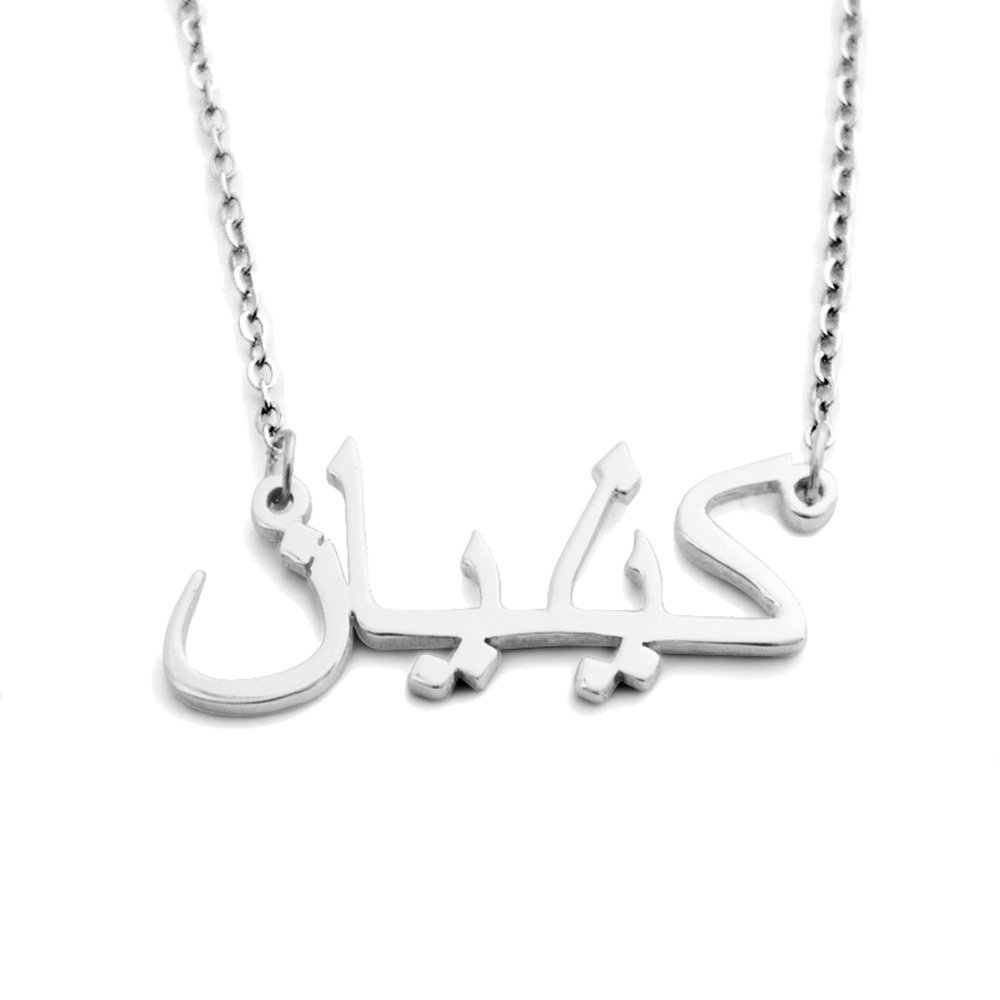 Arabic Name Necklace Personalized Name Necklace - Custom Made with Any Name (Silver)