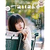 Hanako 2017年 10/26号